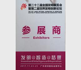 第二十二届全国发明展览会