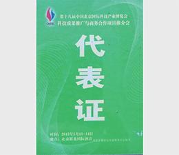 第十八届中国北京国际科技产业博览会